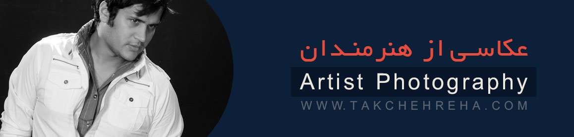 H artist خدمات عکاسی هنرمندان