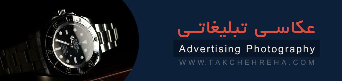 advertising photography 1 خدمات عکاسی تبلیغاتی / تجاری / صنعتی