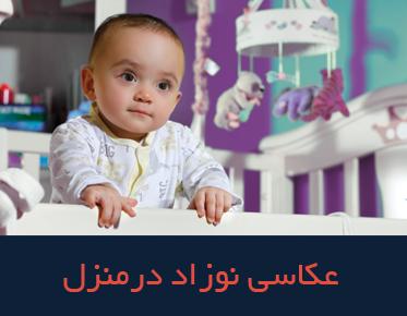 baby photography icon 3 آتلیه عکاسی نوزاد