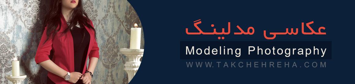 h modeling photography خدمات عکاسی مدلینگ