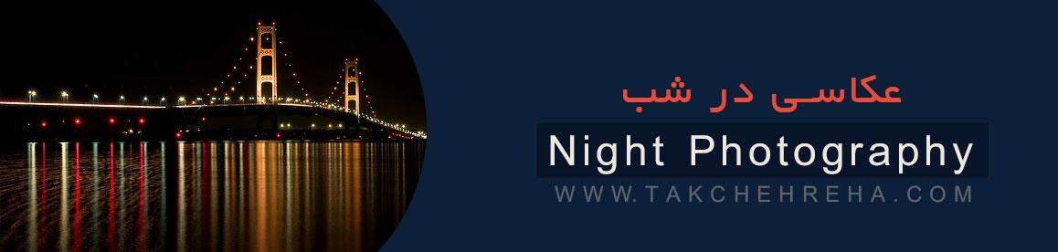 night photography 1 عکاسی در شب