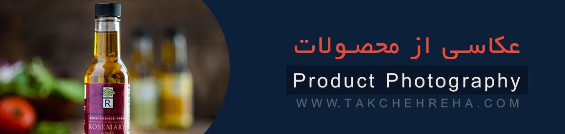 product photography خدمات عکاسی محصولات
