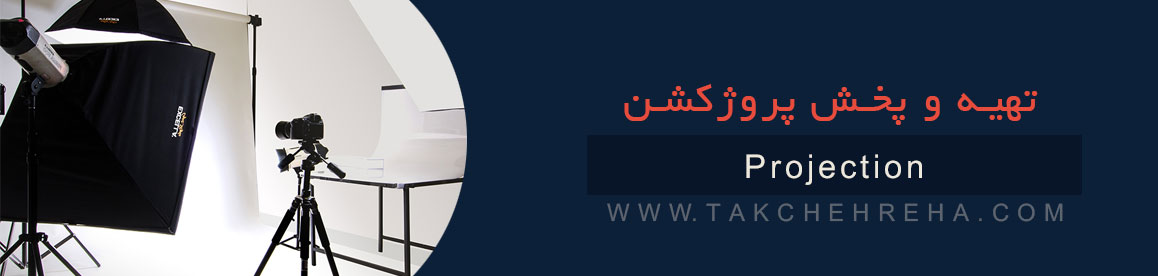 the preparation and distribution of projection تهیه و پخش پروژکشن