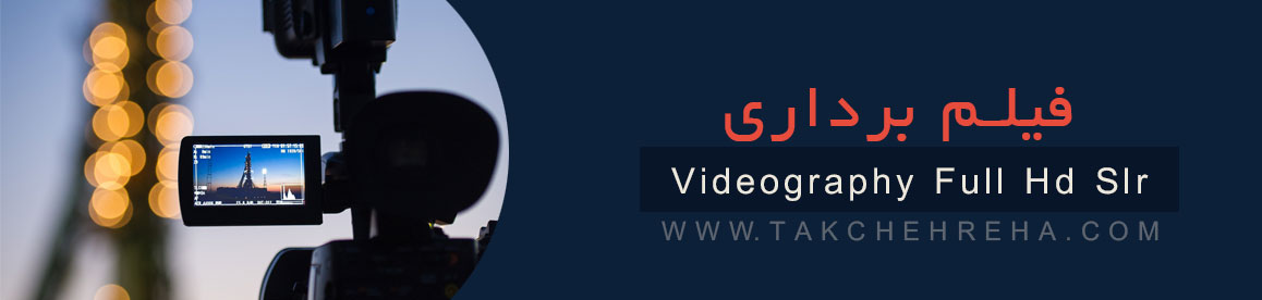 videography full hd slr فیلم برداری Full HD slr