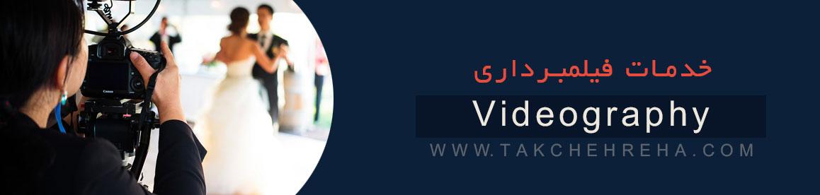 videography خدمات فیلم برداری