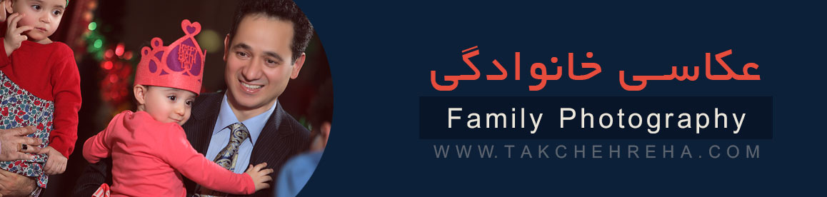 h family photography عکاسی خانوادگی