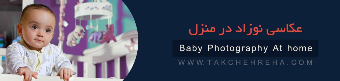 h Baby Photography At home آتلیه عکاسی نوزاد
