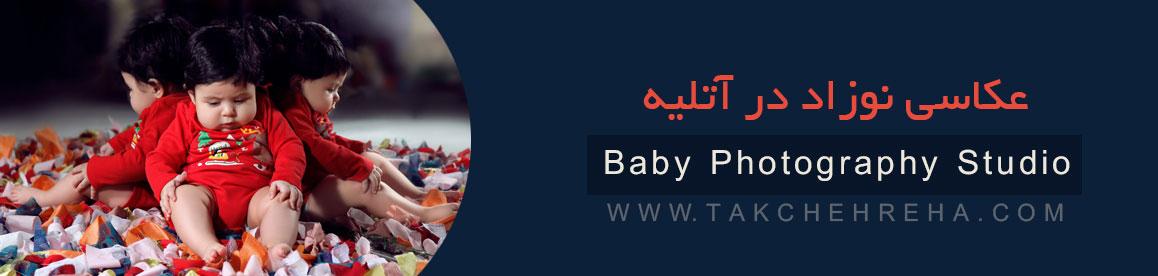 h baby photography studio 1 عکاسی نوزاد در آتلیه