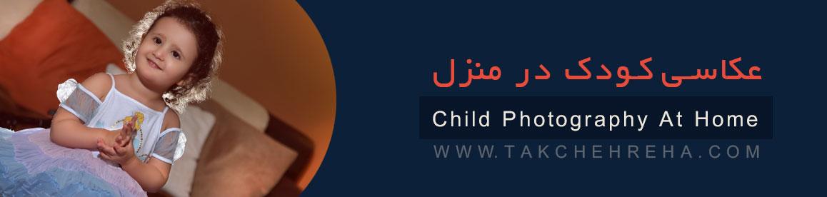 h child photography at home آتلیه عکاسی کودک