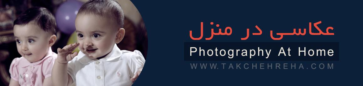 H photography at home عکاسی در منزل