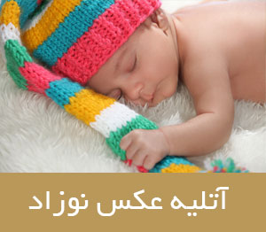 015410 آتلیه عکاسی کودک