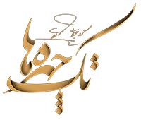 logo tackchehreha 1 1 خانه