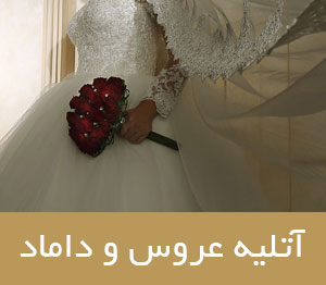 wedding photography 1 2 خانه